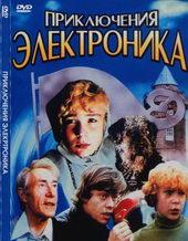советские сказки фильмы для детей фильмы сказки список