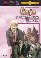 советские детские фильмы сказки