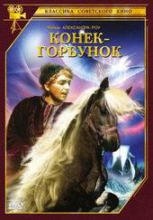 советские фильмы сказки список