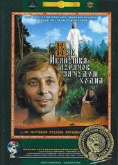 Как Иванушка-дурачок за чудом ходил (1976)