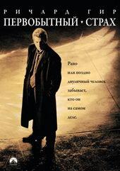 Постер к фильму Первобытный страх (1996)