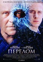 Постер к фильму Перелом (2007)
