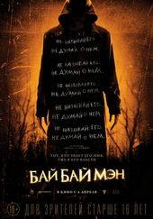 Постер к фильму БайБайМэн (2017)