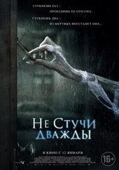 Плакат к фильму Не стучи дважды (2017)