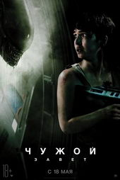 Плакат к фильму Чужой: Завет (2017)