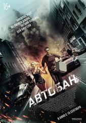 Постер к фильму Автобан (2017)