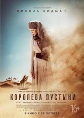 Плакат к фильму Королева пустыни (2015)