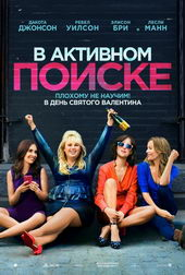 Афиша к фильму В активном поиске (2016)