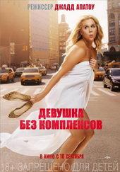 Постер к фильму Девушка без комплексов (2015)
