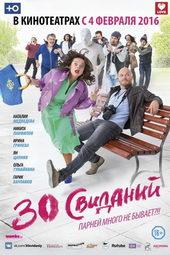 Постер к фильму 30 свиданий (2016)