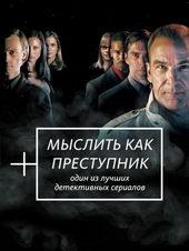 Афиша к сериалу Мыслить как преступник (2005)