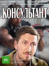 детективные сериалы россия 2016 2017