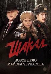 новые русские сериалы боевики криминал детектив 2017