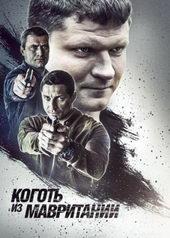 русские детективные сериалы 2016 2017