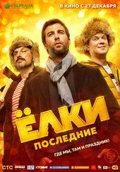 афиша к фильму Ёлки последние (2018)