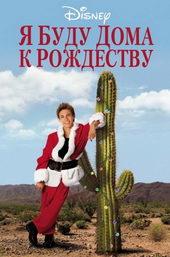 Постер к фильму Я буду дома к Рождеству (1998)