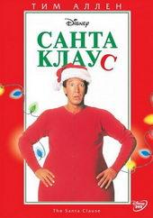 фильмы про санта клауса и рождество