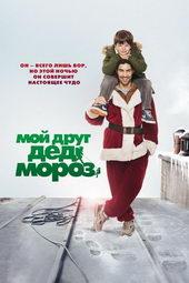 Мой друг Дед Мороз (2014)