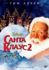 Санта Клаус 2 (2002)