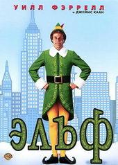 Постер к фильму Эльф (2004)