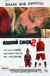 Постер к фильму Плохой Санта 2 (2016)