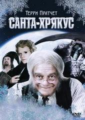 Плакат к фильму Санта-Хрякус. Страшдественская сказка (2006)
