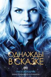 Постер к сериалу Однажды в сказке (2011)
