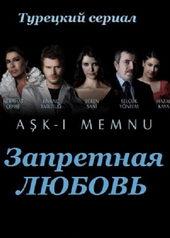 турецкие сериалы список лучших