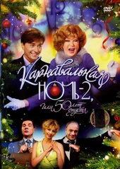 Карнавальная ночь 2, или 50 лет спустя (2007)