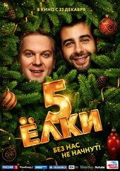 Елки5(2016)