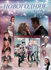 российские фильмы про новый год