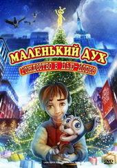 Плакат к мультфильму Маленький Дух: Рождество в Нью-Йорке(2008)