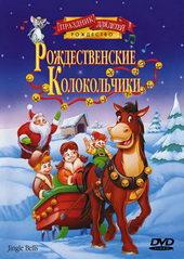 Афиша к мультфильму Рождественские колокольчики(1999)