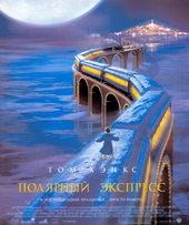 Полярный экспресс(2004)
