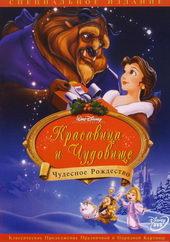 Красавица и Чудовище 2: Чудесное Рождество(1997)
