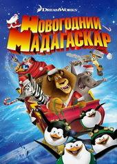 Рождественский Мадагаскар(2009)