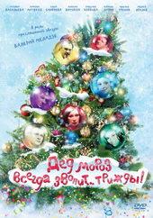 Плакат к фильму Дед Мороз всегда звонит… трижды! (2011)