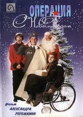 Афиша к фильму Операция «С Новым годом» (1996)
