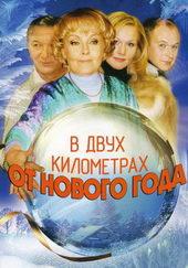 В двух километрах от Нового года (2004)