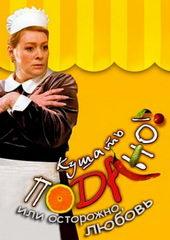 Кушать подано (2005)