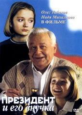 Президент и его внучка (2001)