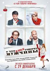 Постер к фильму О чем еще говорят мужчины (2011)