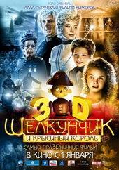 Плакат к фильму Щелкунчик и крысиный король(2011)