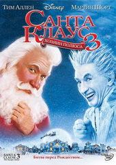 Афиша к фильму Санта Клаус 3(2006)