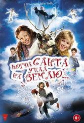 Когда Санта упал на землю(2011)