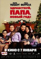 Плакат к фильму Здравствуй, папа, Новый Год (2015)