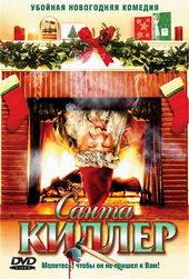 Плакат к фильму Санта-киллер (2005)