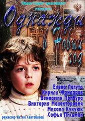 Плакат к фильму Однажды в Новый Год(2011)