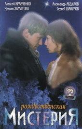 Афиша к фильму Рождественская мистерия(2001)