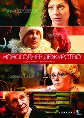 Афиша к фильму Новогоднее дежурство(2014)
